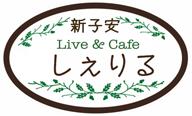 ライブ&Cafe しぇりる